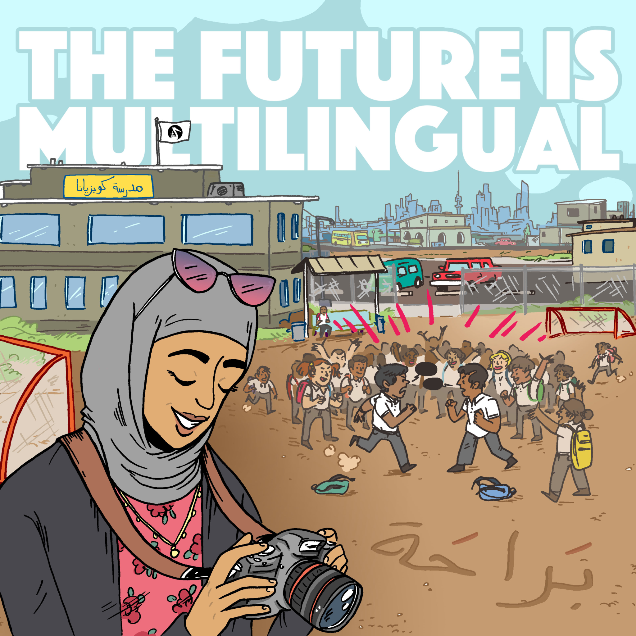 Image of boys playing and fighting on a school playground.  A woman in hijab is smiling and starting down at her camera. Image inspired by Kuwaisiana's song Bara7a (براحة) (Sandlot). Art by Shelby Criswell